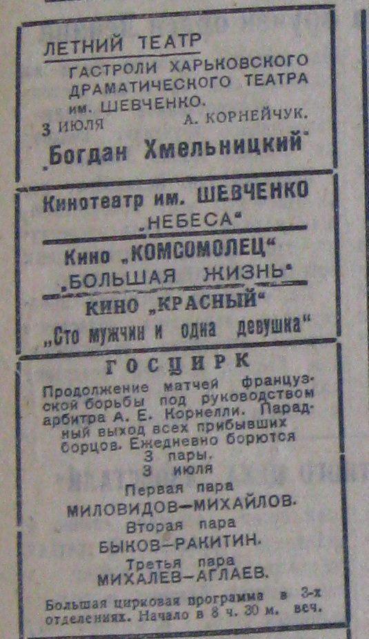 Культурные события в Сталино 03 июля 1940 г.