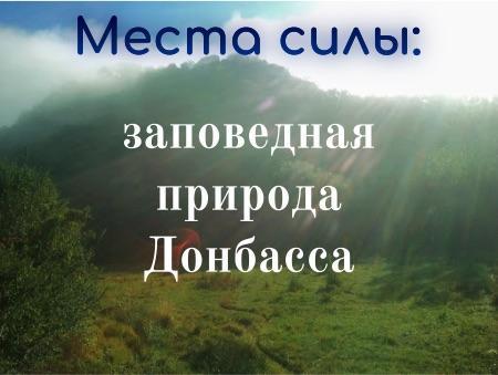 Места силы: заповедная природа Донбасса