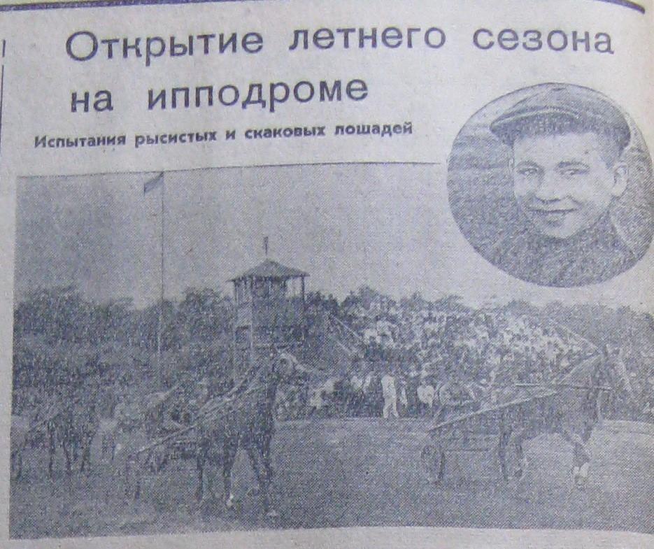 Открытие летнего сезона на Сталинском ипподроме им. С.М. Будённого