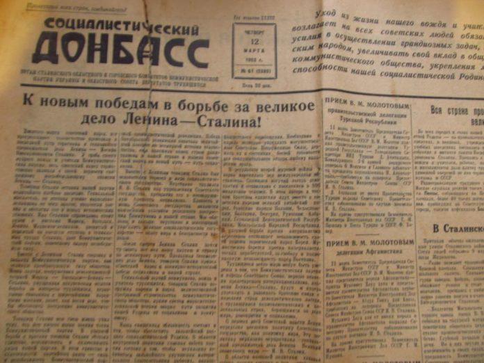 Летопись Донецка. 9 июля 1936 г.