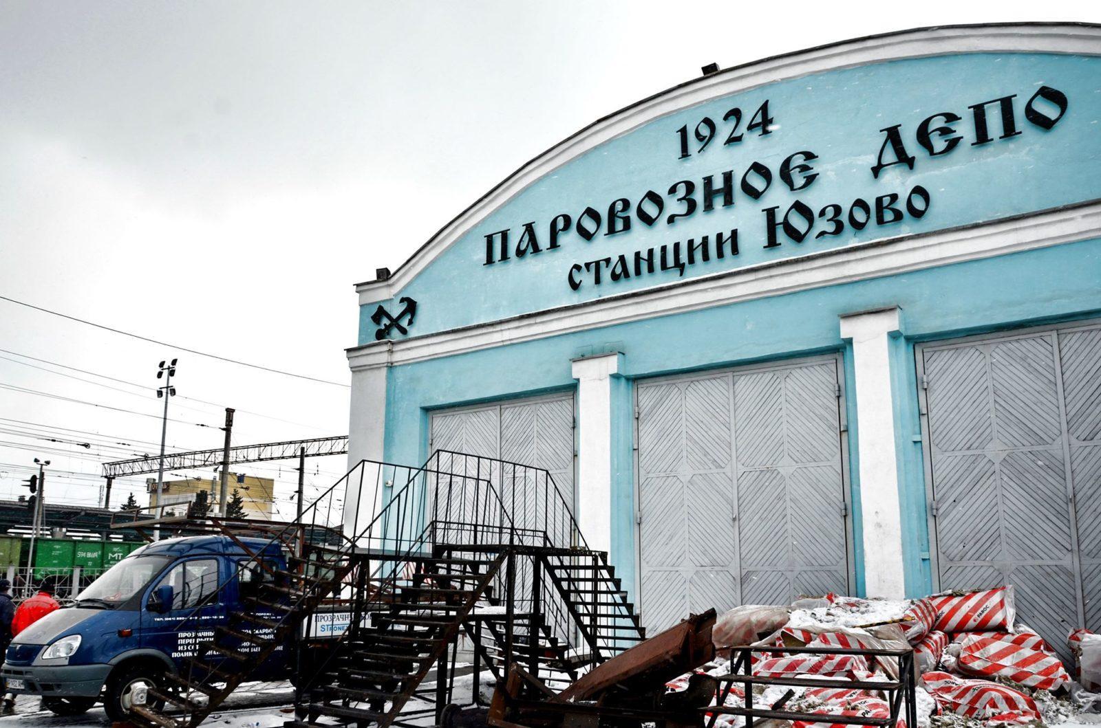 День железнодорожника. Музей Донецкой железной дороги