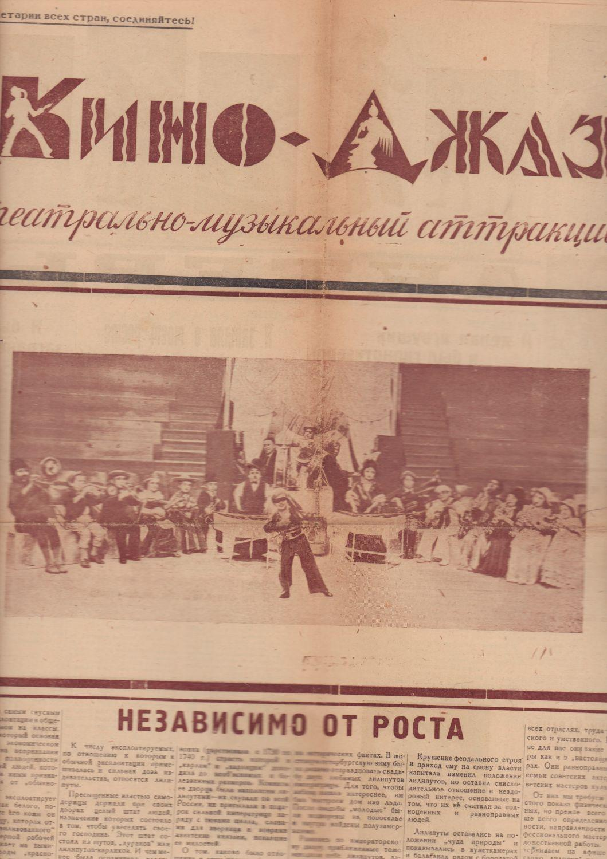 Летопись Донецка. 1 - 2 августа 1938 г.