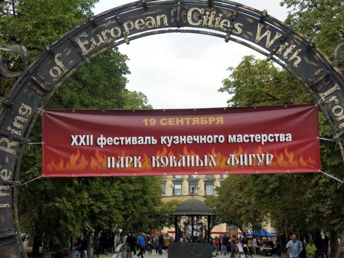 Фестиваль кузнечного мастерства. 19 сентября 2020 г.