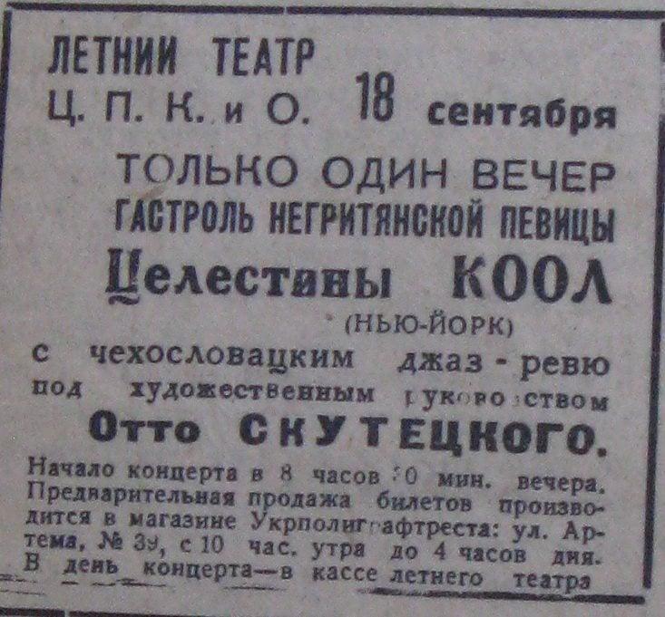 Летопись Донецка. 18 сентября 1937 г.