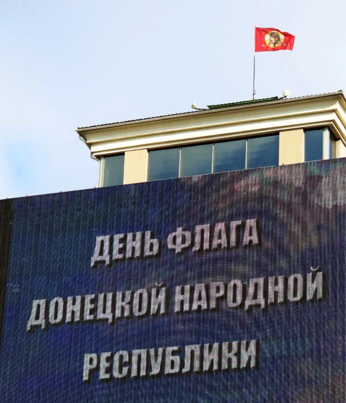 19 октября 2014 года - День флага ДНР