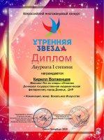 Культура Донбасса - Баритон Донецкой филармонии – лучший в Италии