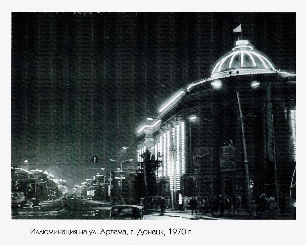 Донецк. 1970 г. Иллюминация на ул.Артема.