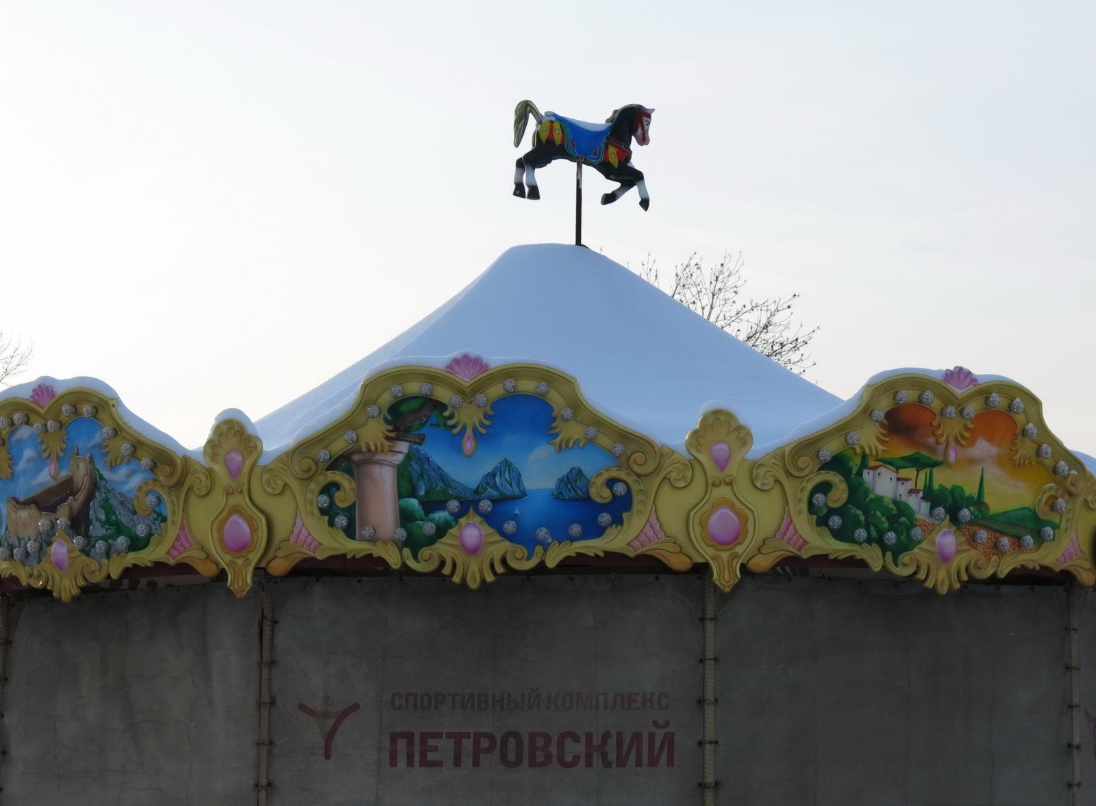 Парк Петровского района