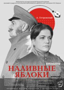 Донецкая муздрама представит премьеру комедии по пьесе Островского в постановке режиссера из РФ