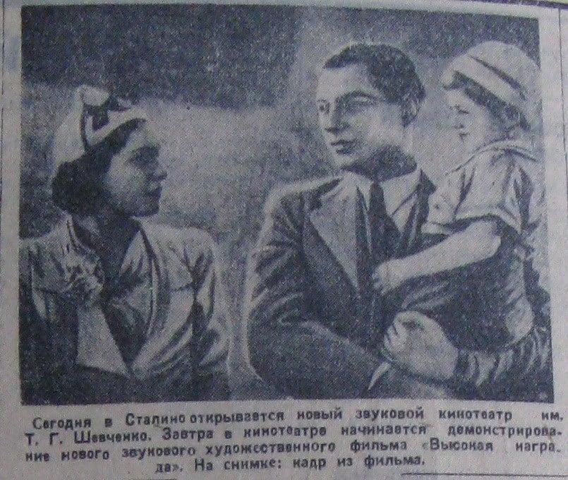 История Донбасса. Сталино. Чудо-кинотеатр. 1939 г.