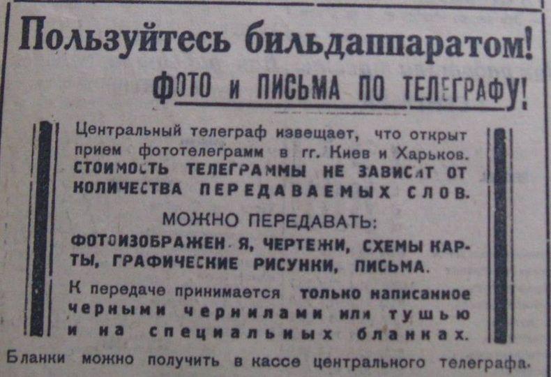 История Донбасса. Летопись Донецка. 4 сентября 1937 г.