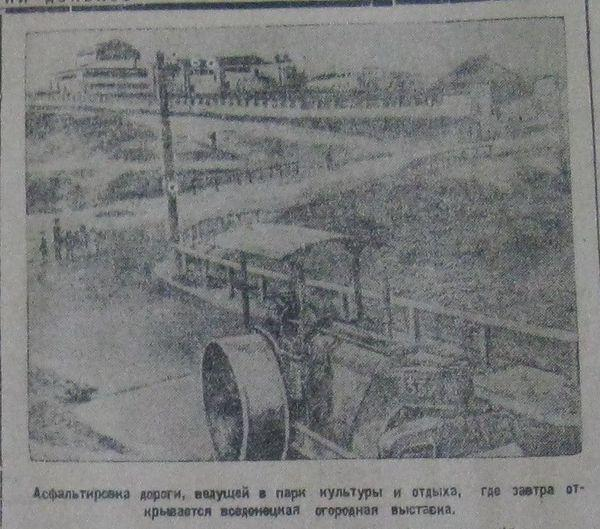 История Донбасса. Летопись Донецка. 23 сентября 1935 г.