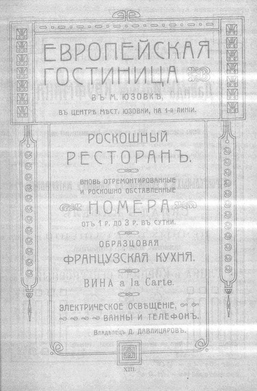 """История Донбасса. Юзовка. Гостиница """"Европейская"""""""