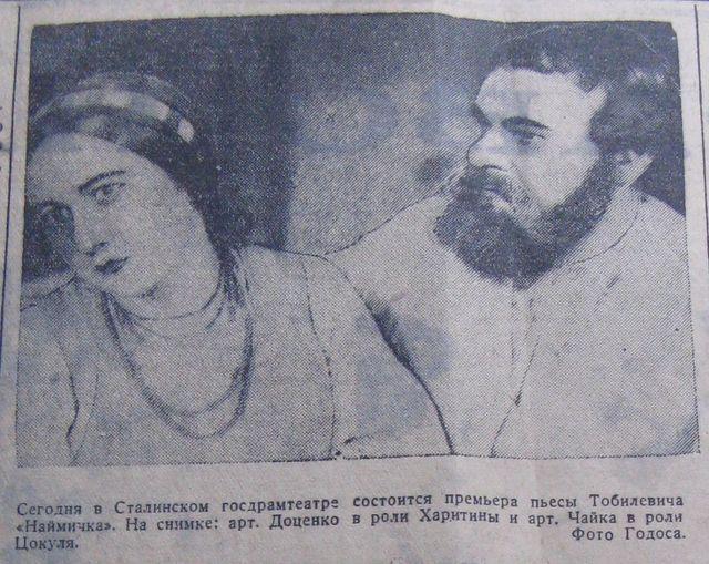 История Донбасса. Летопись Донецка. 30 сентября 1937 г.