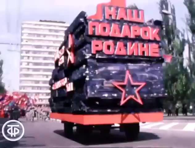 """Фотолетопись. День шахтера в Донецке. Программа """"Время"""".  Эфир 26 августа 1979 года."""
