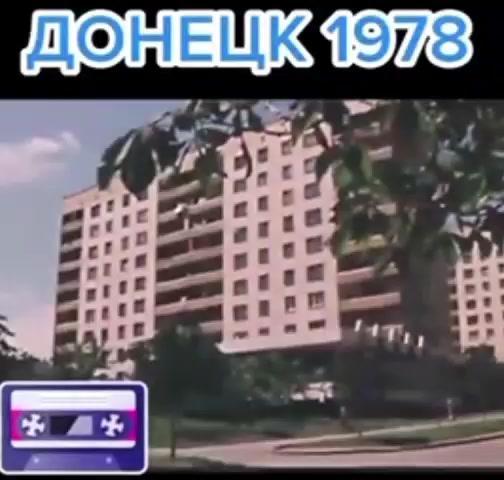 Фотолетопись. Донецк. Документальный репортаж. 1978 г.