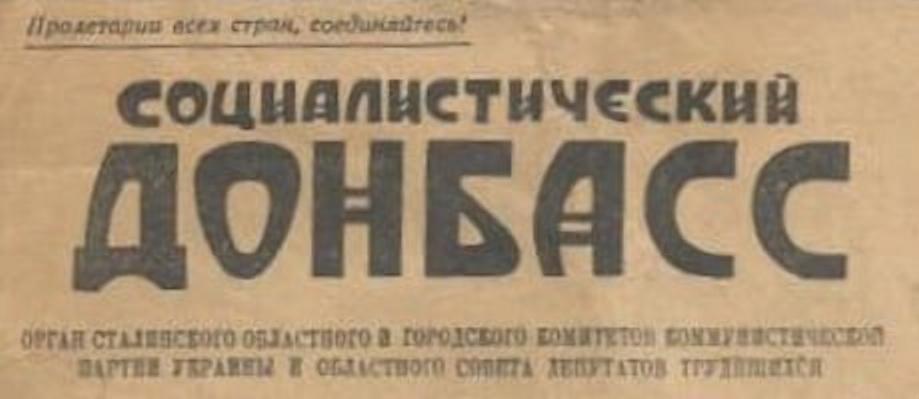 История Донбасса. Летопись Донецка. 21 сентября 1936 г.