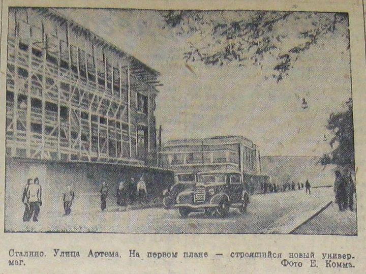 История Донбасса. Летопись Донецка. 11 октября 1938 г.