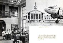 Фотолетопись. Сталино. Аэропорт снаружи и внутри. Конец 50-х годов.