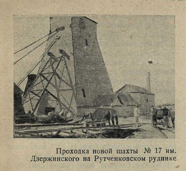 Фотолетопись. Шахта № 17-17-бис. 1930 г.