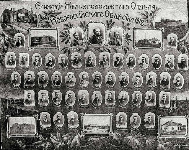 Фотолетопись. Служащие железнодорожного отдела Новороссийского общества. 1912 г.