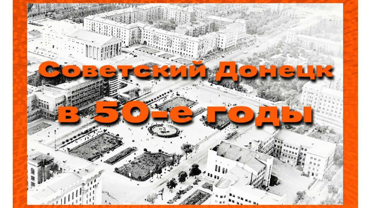 Фотолетопись. Советский Донецк (Сталино) в конце 50-х годов.  Фотофильм